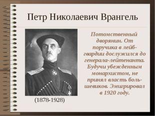 Петр Николаевич Врангель (1878-1928) Потомственный дворянин. От поручика в ле