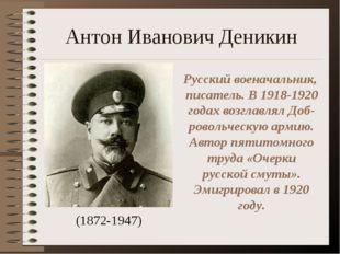 Антон Иванович Деникин (1872-1947) Русский военачальник, писатель. В 1918-192