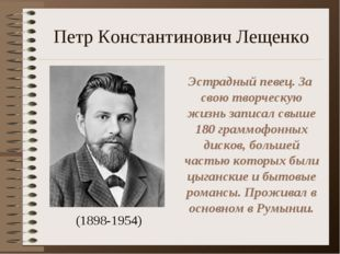 Петр Константинович Лещенко (1898-1954) Эстрадный певец. За свою творческую ж