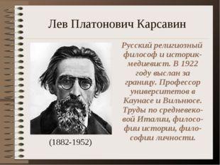 Лев Платонович Карсавин (1882-1952) Русский религиозный философ и историк-мед