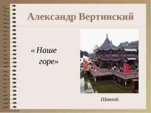 Александр Вертинский «Наше горе» Шанхай