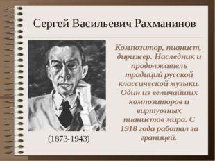 Сергей Васильевич Рахманинов (1873-1943) Композитор, пианист, дирижер. Наслед