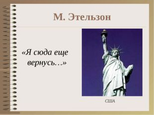 М. Этельзон «Я сюда еще вернусь…» США