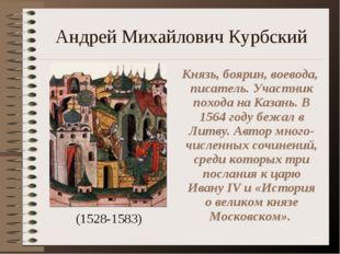 Андрей Михайлович Курбский (1528-1583) Князь, боярин, воевода, писатель. Учас