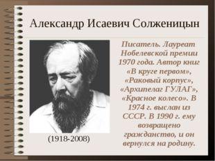 Александр Исаевич Солженицын (1918-2008) Писатель. Лауреат Нобелевской премии
