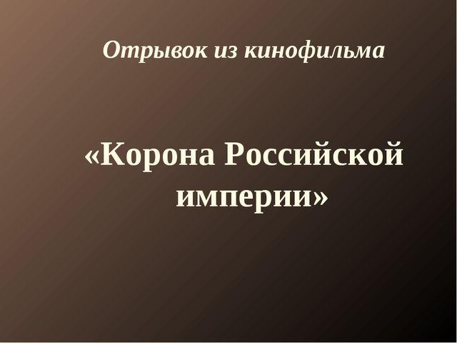 Отрывок из кинофильма «Корона Российской империи»