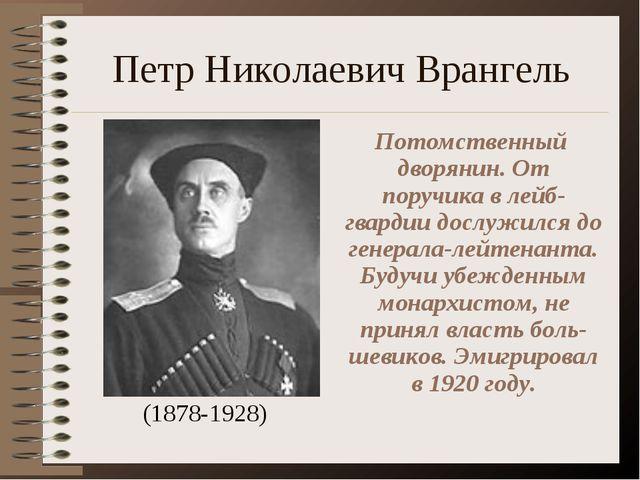 Петр Николаевич Врангель (1878-1928) Потомственный дворянин. От поручика в ле...