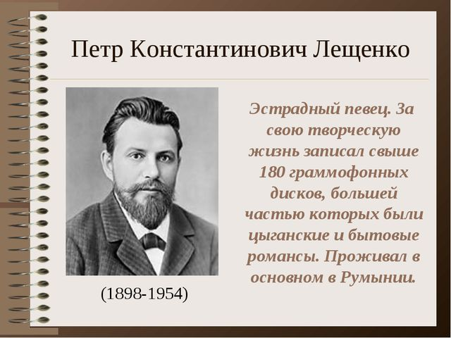 Петр Константинович Лещенко (1898-1954) Эстрадный певец. За свою творческую ж...