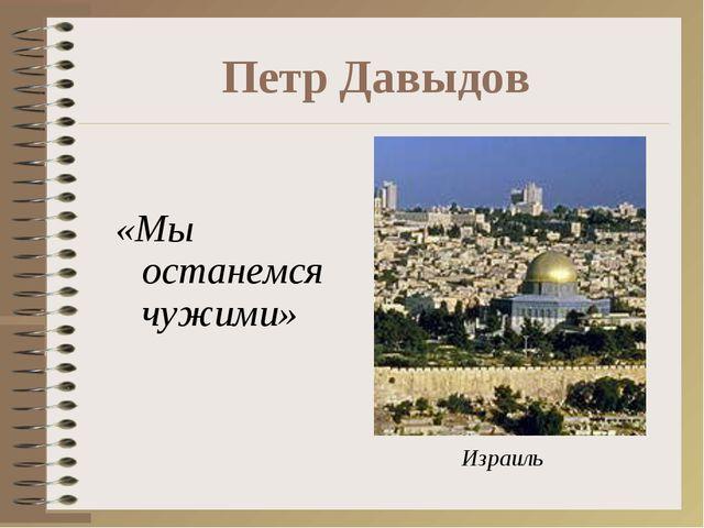 Петр Давыдов «Мы останемся чужими» Израиль