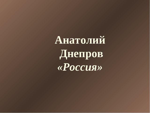 Анатолий Днепров «Россия»