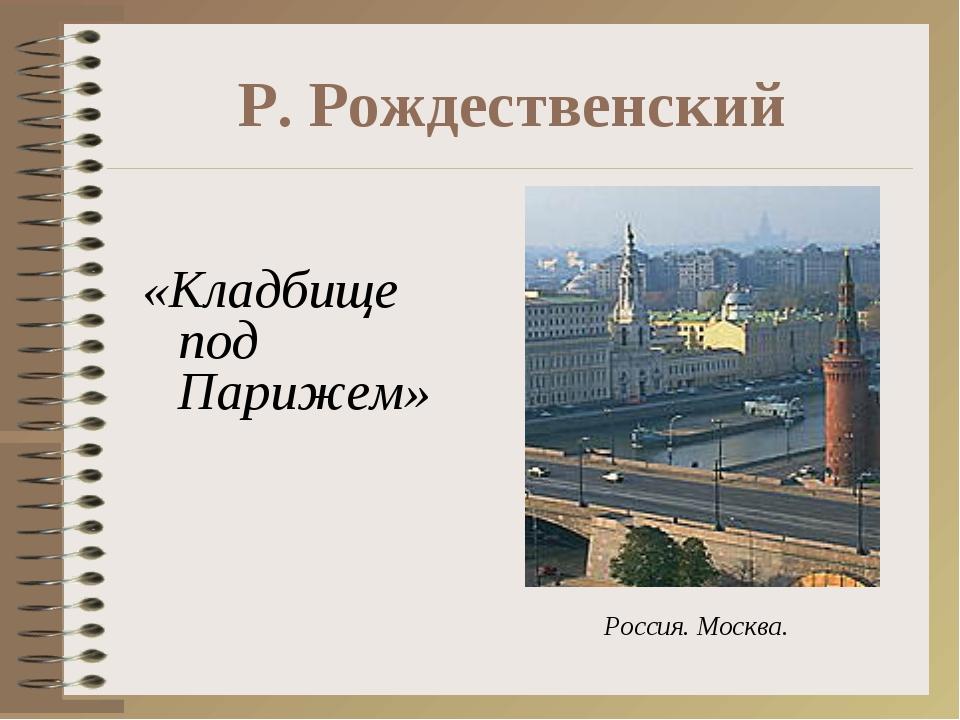 Р. Рождественский «Кладбище под Парижем» Россия. Москва.