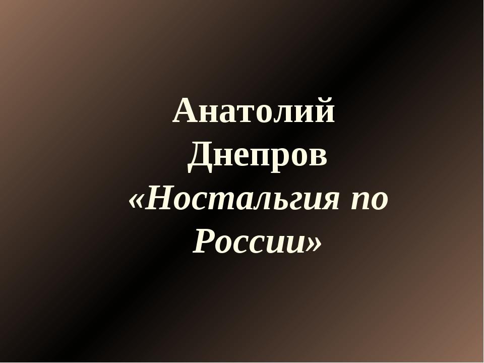 Анатолий Днепров «Ностальгия по России»