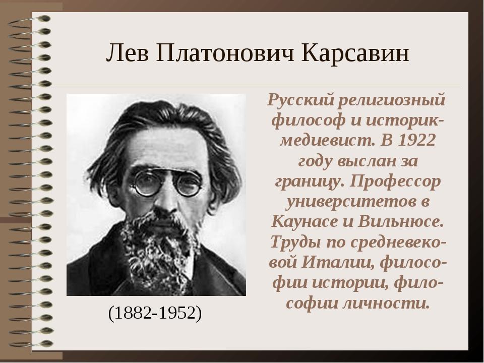 Лев Платонович Карсавин (1882-1952) Русский религиозный философ и историк-мед...
