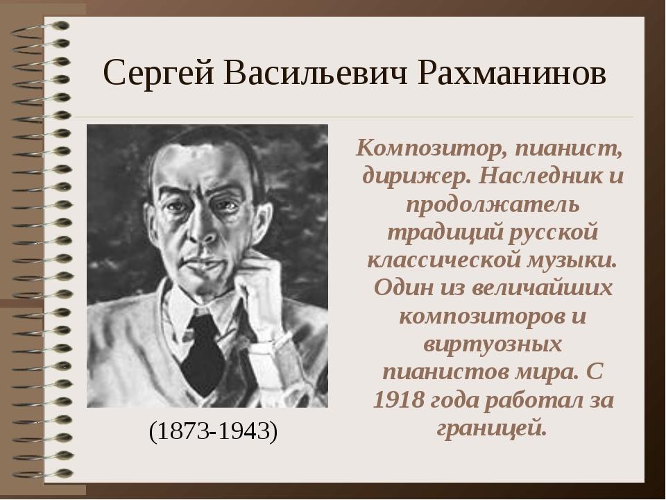 Сергей Васильевич Рахманинов (1873-1943) Композитор, пианист, дирижер. Наслед...