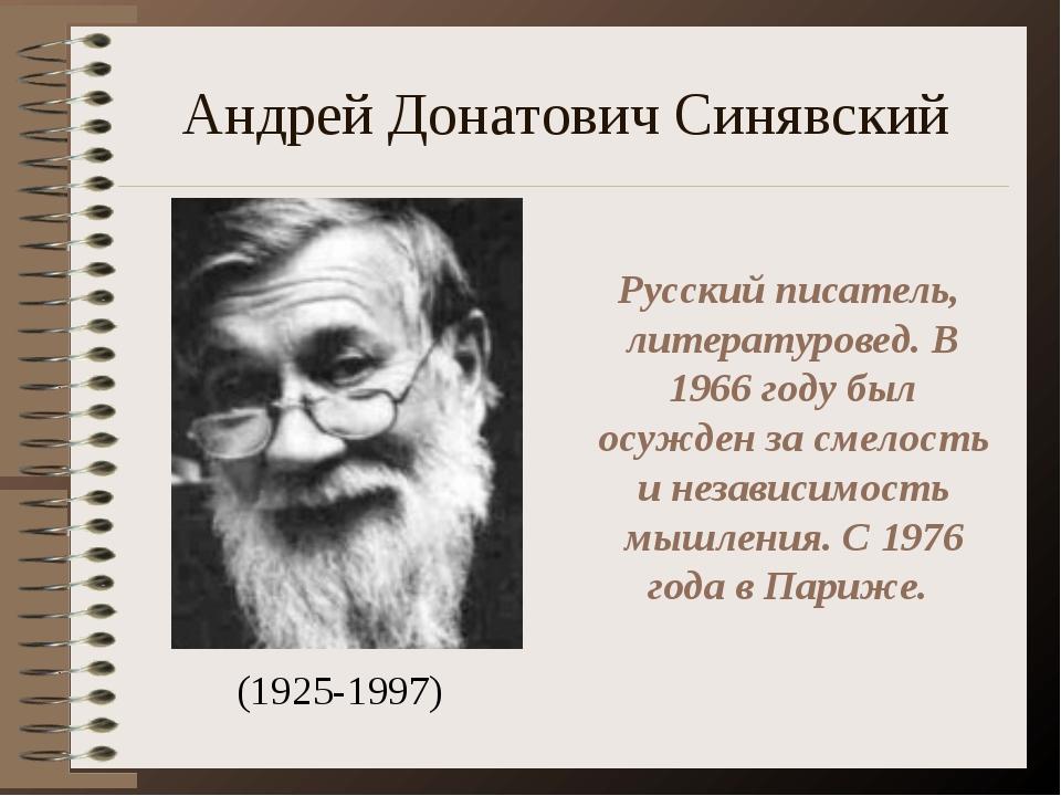 Андрей Донатович Синявский (1925-1997) Русский писатель, литературовед. В 196...
