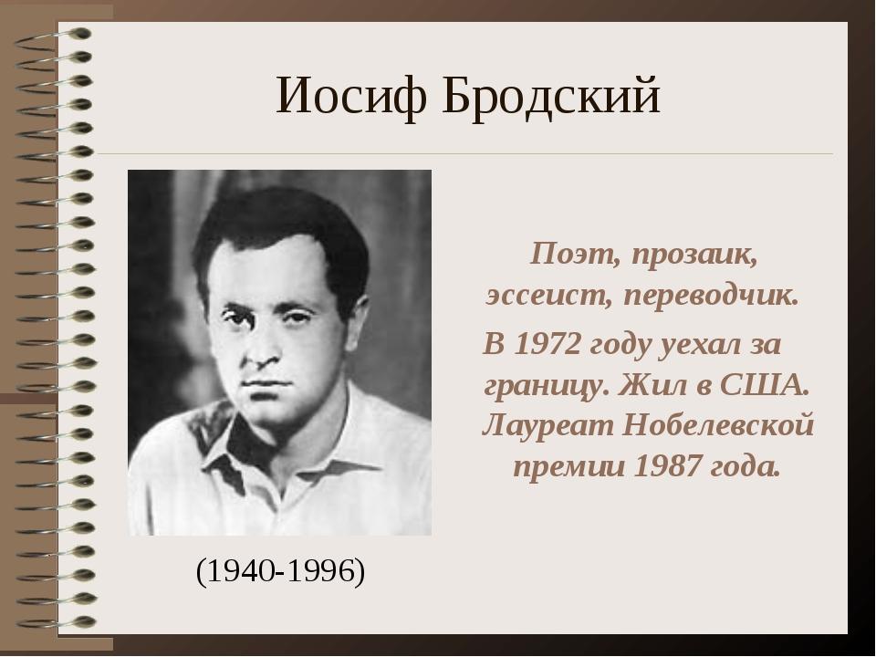 Иосиф Бродский (1940-1996) Поэт, прозаик, эссеист, переводчик. В 1972 году уе...