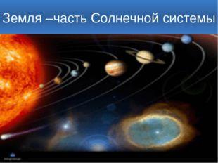 Земля –часть Солнечной системы