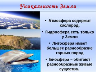 Уникальность Земли Атмосфера содержит кислород. Гидросфера есть только у Земл