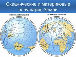 Океанические и материковые полушария Земли