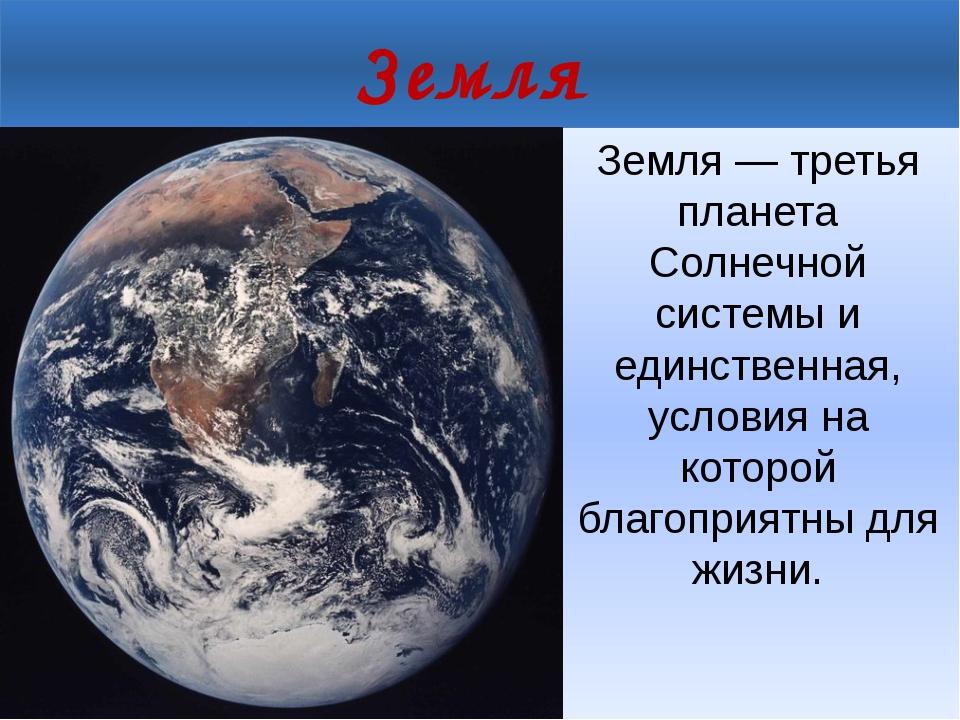 Земля Земля — третья планета Солнечной системы и единственная, условия на кот...