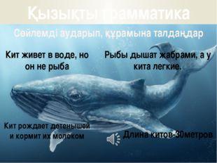 Қызықты грамматика Сөйлемді аударып, құрамына талдаңдар Рыбы дышат жабрами, а