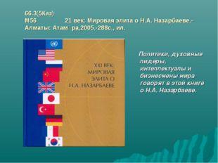 66.3(5Каз) М56 21 век: Мировая элита о Н.А. Назарбаеве.- Алматы: Атамұра,2005