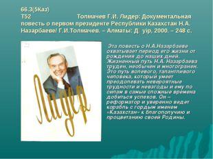 66.3(5Каз) Т52 Толмачев Г.И. Лидер: Документальная повесть о первом президент