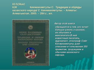 63.5(5Каз) К30 Кенжеахметулы С. Традиции и обряды казахского народа/ С. Кенже