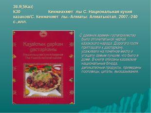 36.9(5Каз) К30 Кенжеахметұлы С. Национальная кухня казахов/С. Кенжехметұлы.-А
