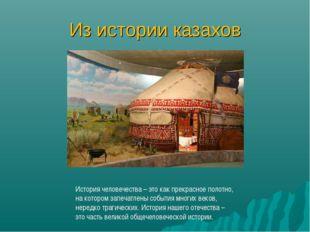 Из истории казахов История человечества – это как прекрасное полотно, на кото