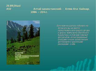 26.89(5Каз) А52 Алтай казахстанский. - Алма-Ата: Кайнар, 1986. – 224 с. Если