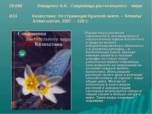 28.088 Иващенко А.А. Сокровища растительного мира И24 Казахстана: по страниц