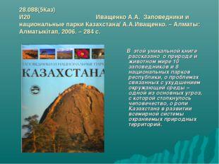 28.088(5Каз) И20 Иващенко А.А. Заповедники и национальные парки Казахстана/ А