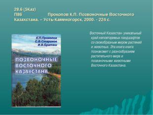 28.6 (5Каз) П86 Прокопов К.П. Позвоночные Восточного Казахстана. – Усть-Камен