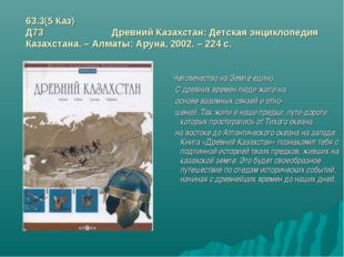 63.3(5 Каз) Д73 Древний Казахстан: Детская энциклопедия Казахстана. – Алматы: