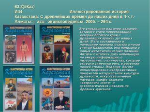 63.3(5Каз) И44 Иллюстрированная история Казахстана: С древнейших времен до на