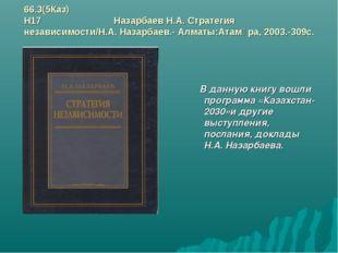 66.3(5Каз) Н17 Назарбаев Н.А. Стратегия независимости/Н.А. Назарбаев.- Алматы