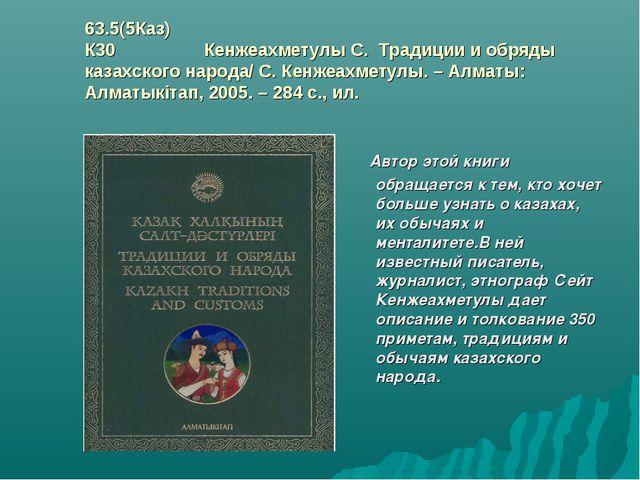 63.5(5Каз) К30 Кенжеахметулы С. Традиции и обряды казахского народа/ С. Кенже...