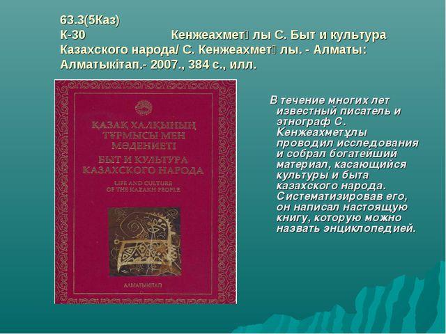 63.3(5Каз) К-30 Кенжеахметұлы С. Быт и культура Казахского народа/ С. Кенжеах...