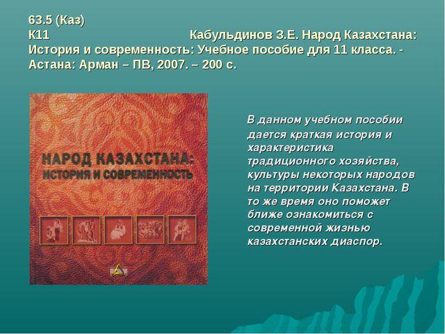 63.5 (Каз) К11 Кабульдинов З.Е. Народ Казахстана: История и современность: Уч...