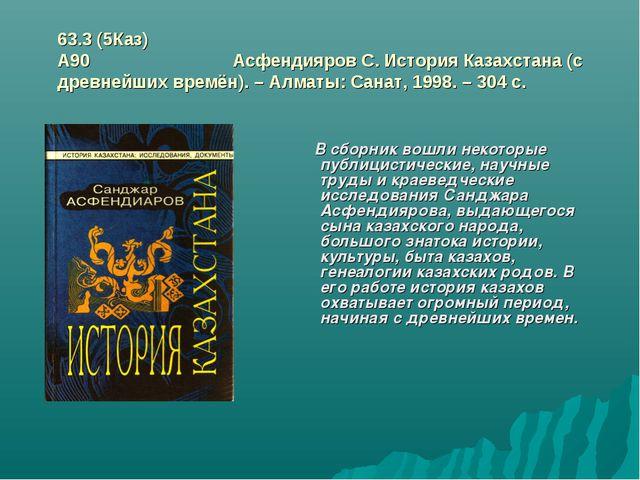 63.3 (5Каз) А90 Асфендияров С. История Казахстана (с древнейших времён). – Ал...