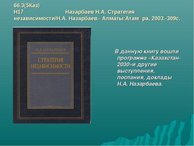 66.3(5Каз) Н17 Назарбаев Н.А. Стратегия независимости/Н.А. Назарбаев.- Алматы...