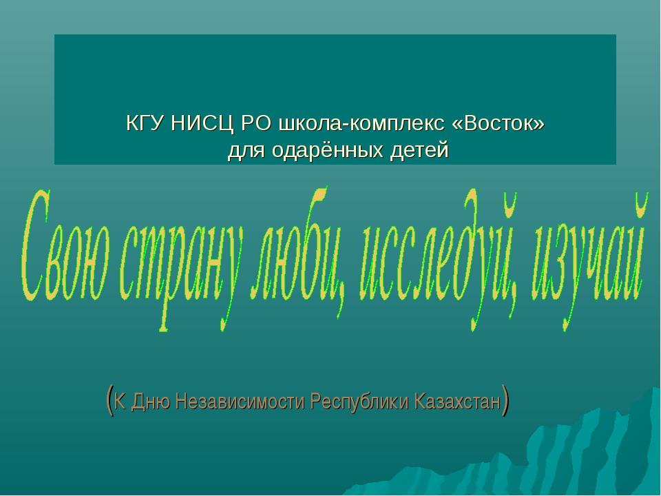 КГУ НИСЦ РО школа-комплекс «Восток» для одарённых детей (К Дню Независимости...
