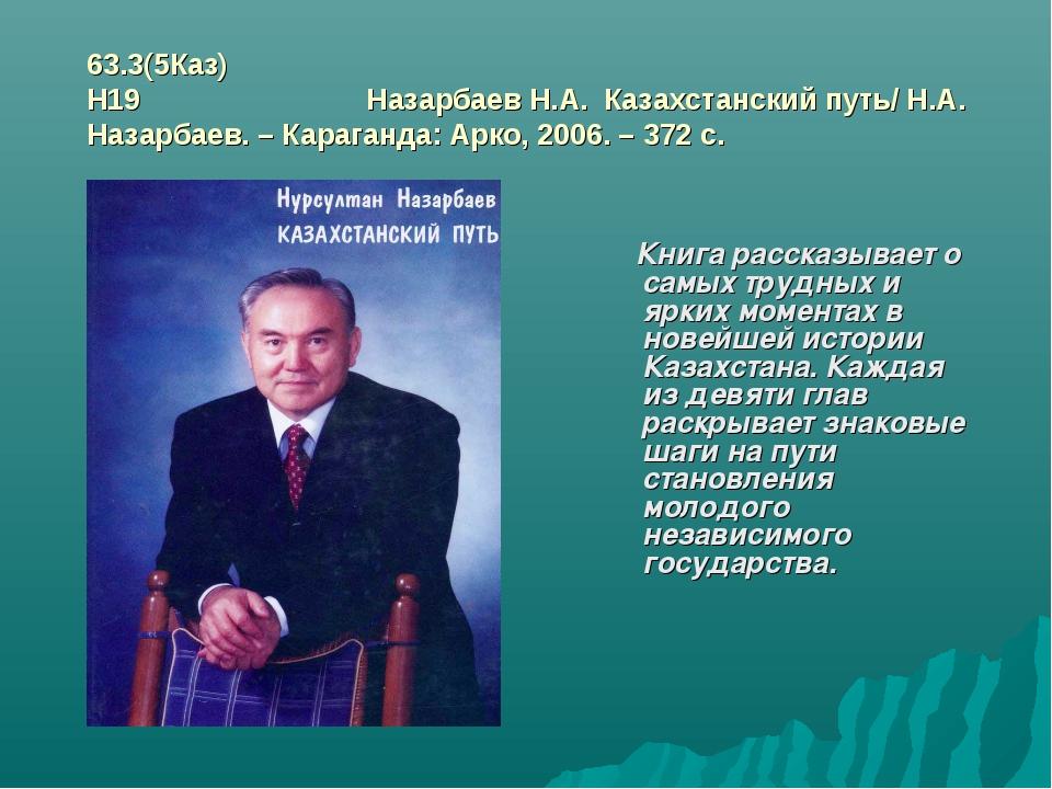63.3(5Каз) Н19 Назарбаев Н.А. Казахстанский путь/ Н.А. Назарбаев. – Караганда...
