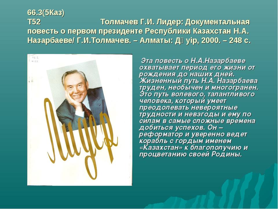 66.3(5Каз) Т52 Толмачев Г.И. Лидер: Документальная повесть о первом президент...