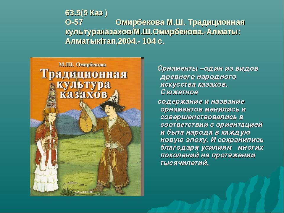 63.5(5 Каз ) О-57 Омирбекова М.Ш. Традиционная культураказахов/М.Ш.Омирбекова...