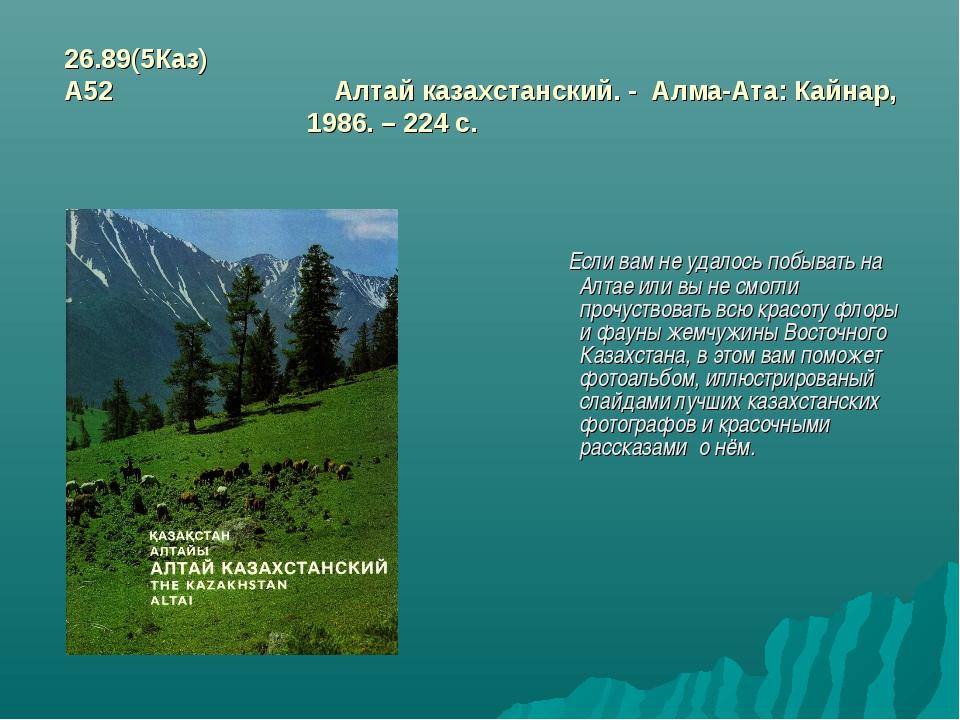 26.89(5Каз) А52 Алтай казахстанский. - Алма-Ата: Кайнар, 1986. – 224 с. Если...