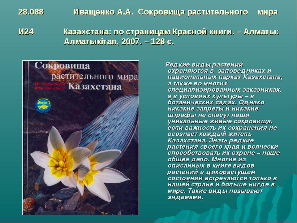 28.088 Иващенко А.А. Сокровища растительного мира И24 Казахстана: по страниц...