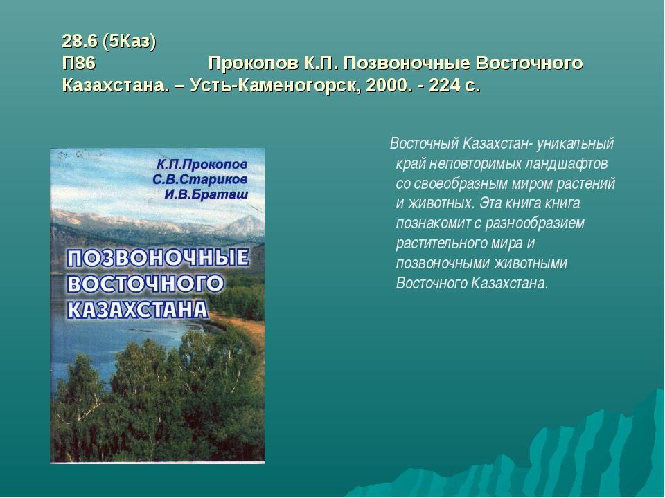 28.6 (5Каз) П86 Прокопов К.П. Позвоночные Восточного Казахстана. – Усть-Камен...