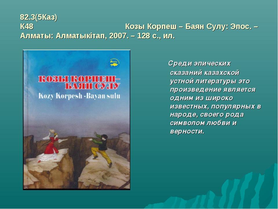 82.3(5Каз) К48 Козы Корпеш – Баян Сулу: Эпос. – Алматы: Алматыкітап, 2007. –...